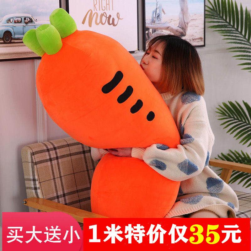 可爱羽绒棉胡萝卜抱枕睡觉长条公仔毛绒玩具布娃娃儿童女生日礼物