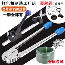 塑料带捆扎机手工打包机包邮拉紧器友力打包机手动套装打包钳子