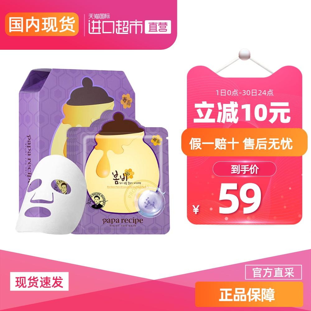 【国内现货】PapaRecipe春雨紫苏蜂蜜乳糖酸细敛面膜温和刷酸补水