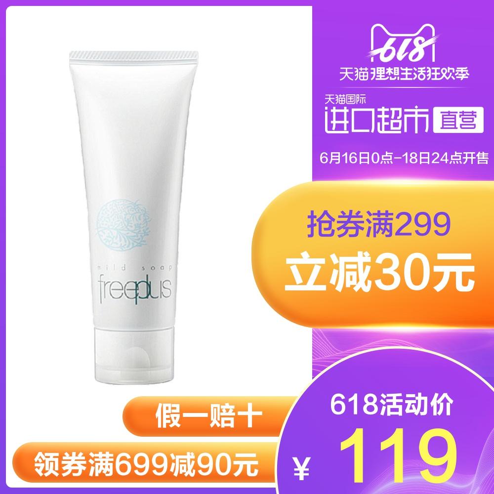 日本freeplus芙丽芳丝进口深层清洁氨基酸系洗面奶洁面乳100g