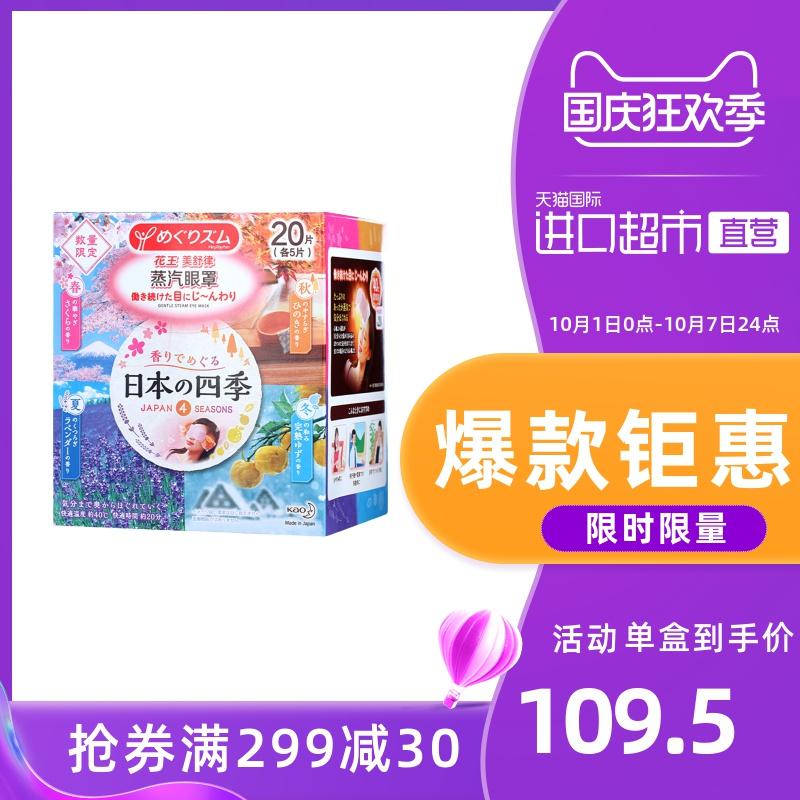 盒眼疲劳日本进口2片装20花王美舒律蒸汽眼罩舒缓疲劳香型