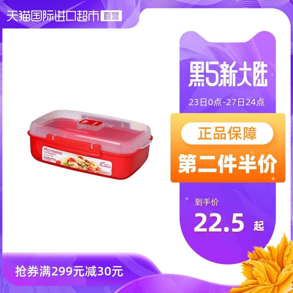 【直营】sistema新西兰进口微波加热餐盒便当饭盒白领轻食料理盒