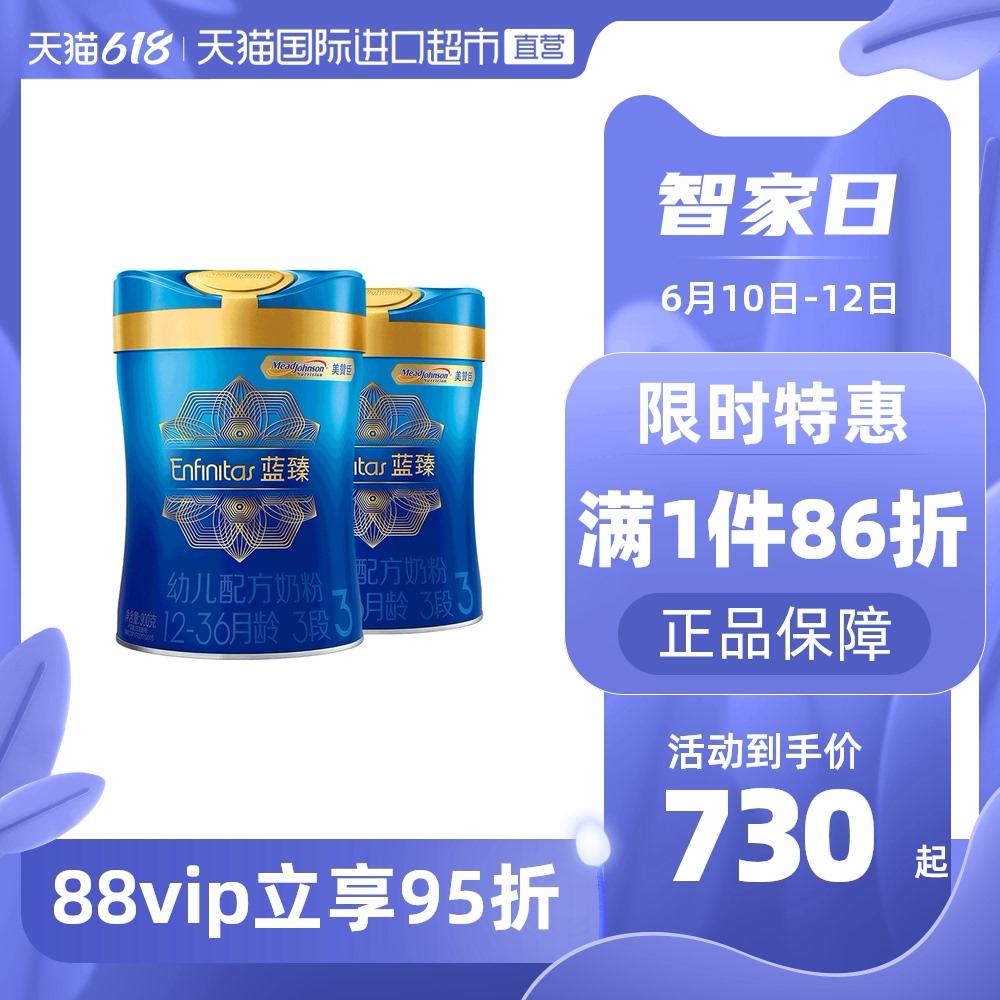 荷兰原装进口美赞臣蓝臻幼儿配方奶粉3段1-3岁宝宝900gX2罐婴儿