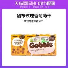 休闲零食 澳洲进口Gobble酷布有机阳光玫瑰香葡萄干210g盒装