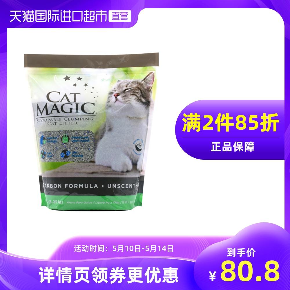 【直营】美国catmagic喵洁客14磅猫砂