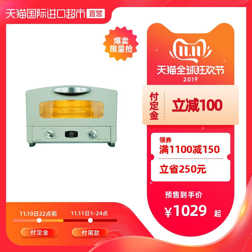【直营】日本千石阿拉丁迷你小电烤箱家用家自动烘焙蒸烤箱