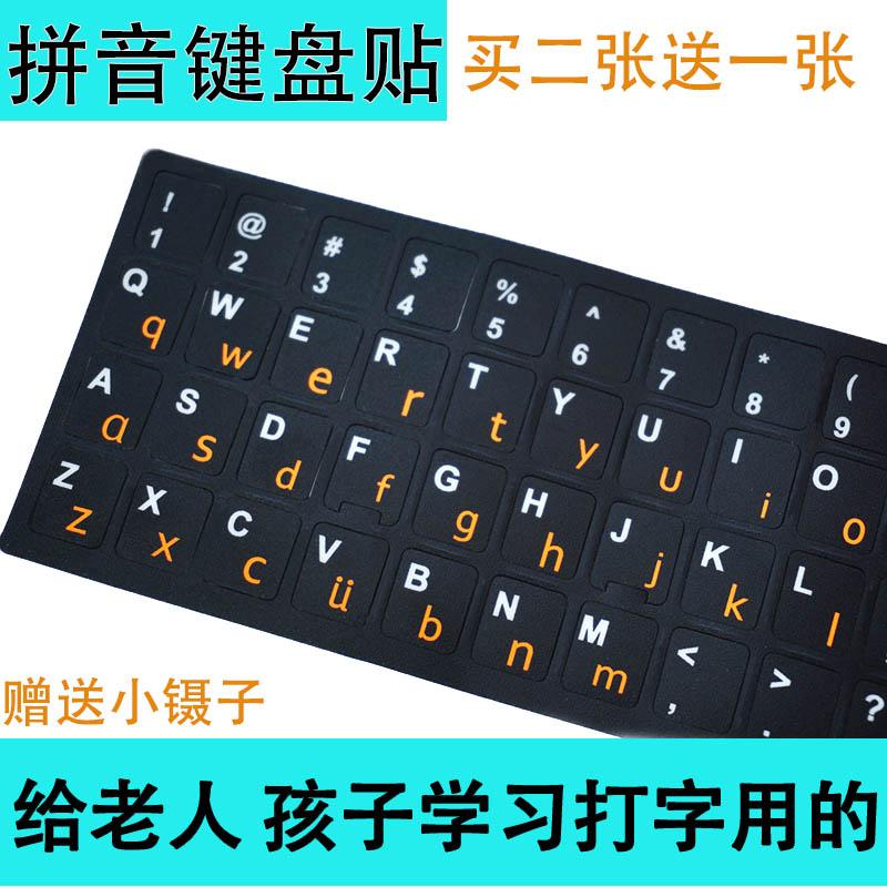 磨砂手感 汉语拼音键盘贴英文小写字母键盘膜电脑贴膜贴纸 包邮