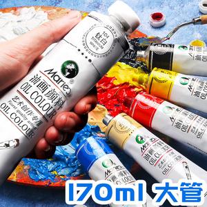 馬利牌170ml油畫顏料涂料大管大瓶油彩單支油畫布油畫框材料版畫油墨油花顏料油色染料工具套裝馬力馬麗材料
