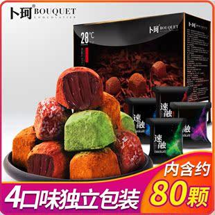 卜珂松露黑巧克力礼盒装多口味组合生日礼物年货送礼礼物代可可脂