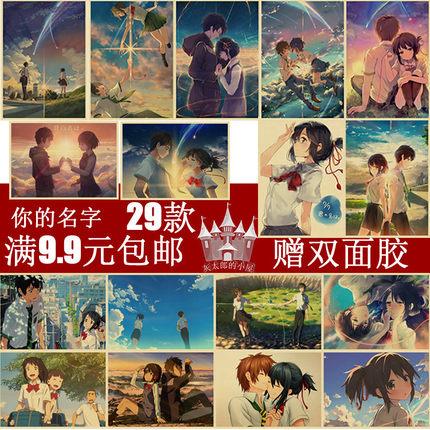 你的名字 牛皮纸海报 日本动漫 新海诚作品  君の名は。 爱情卡通