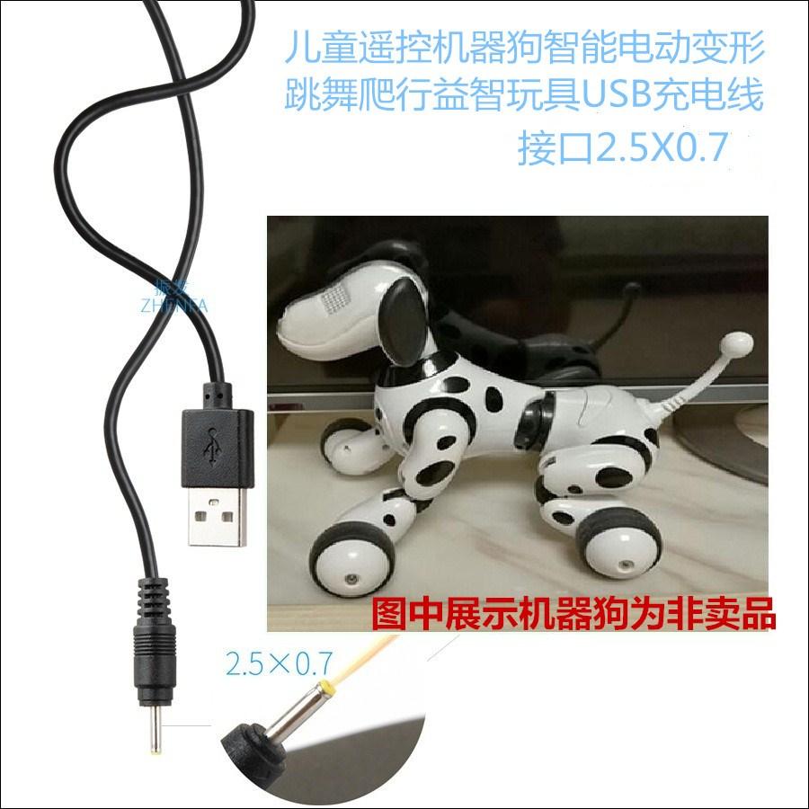 振发 儿童遥控机器狗智能电动变形跳舞爬行益智玩具 USB线 充电器