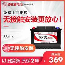 骆驼蓄电池55414适用于桑塔纳2000/3000老捷达红旗汽车电瓶54AH