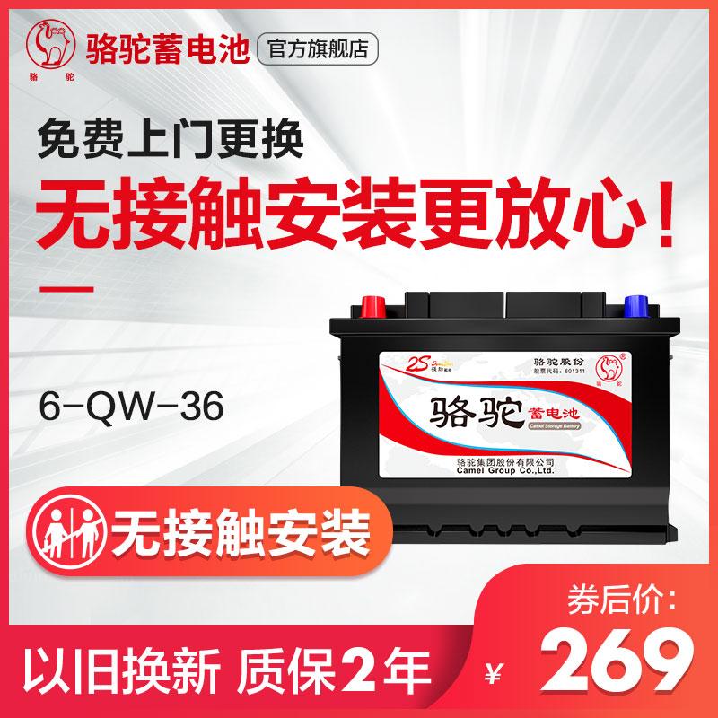 骆驼蓄电池6-QW-36适用于本田飞度哥瑞理念锋范铃木奥拓汽车电瓶