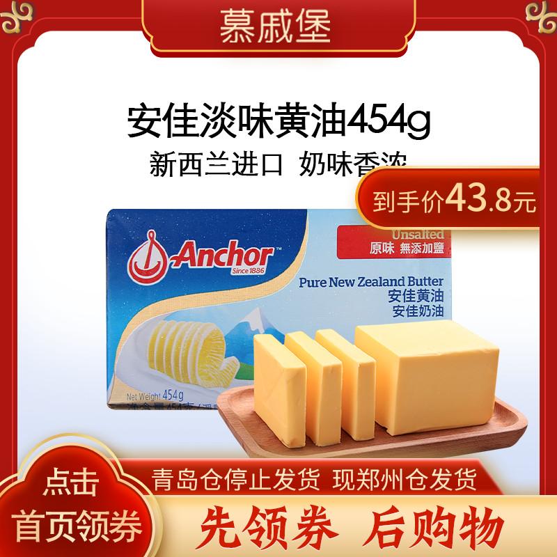 新西兰进口安佳无盐淡味食用动物黄油块454g烘焙原料家用商用包邮