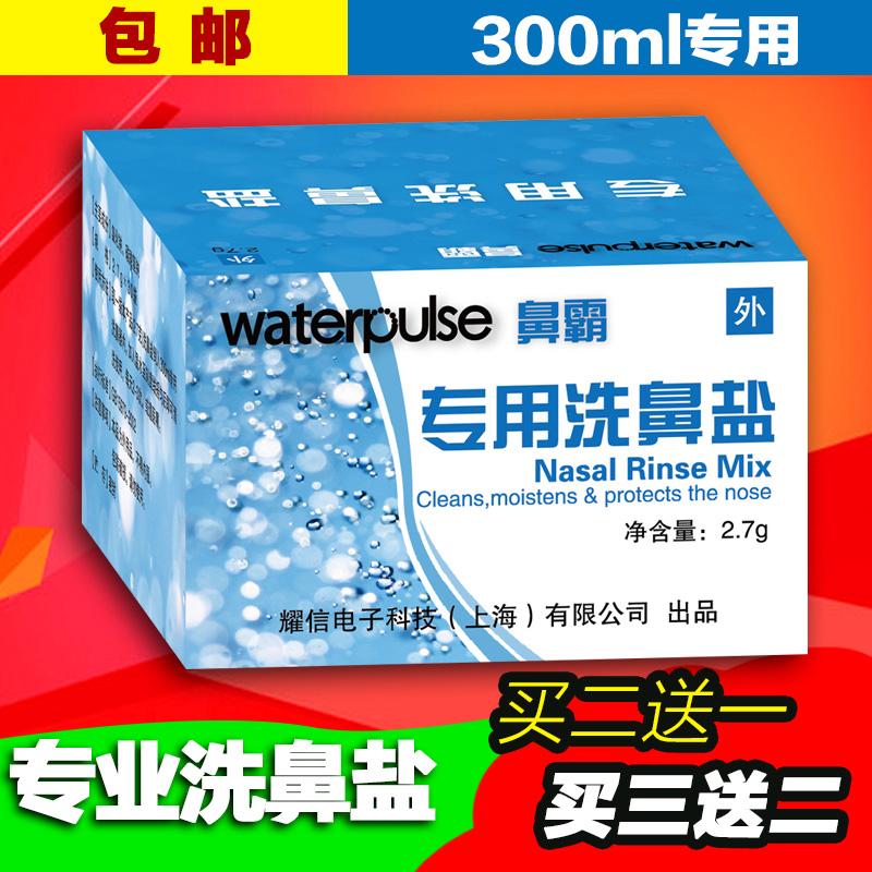Здоровый подходит сокровище мыть нос соль физиологический соль мойка нос устройство для взрослых ребенок мыть нос горшок нос полость промыть устройство мыть нос подготовка