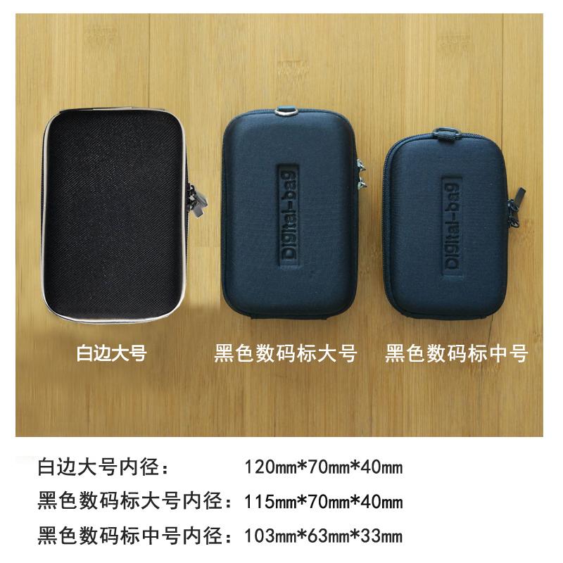 Digital camera bag card machine pack Sony pack for Canon IXUS digital bag hard shell digital bag