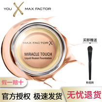 Missy Buddha Water Ripple Touch Foundation cream Paste Concealer Moisturizing water control oil nude makeup repair Professional makeup Genuine