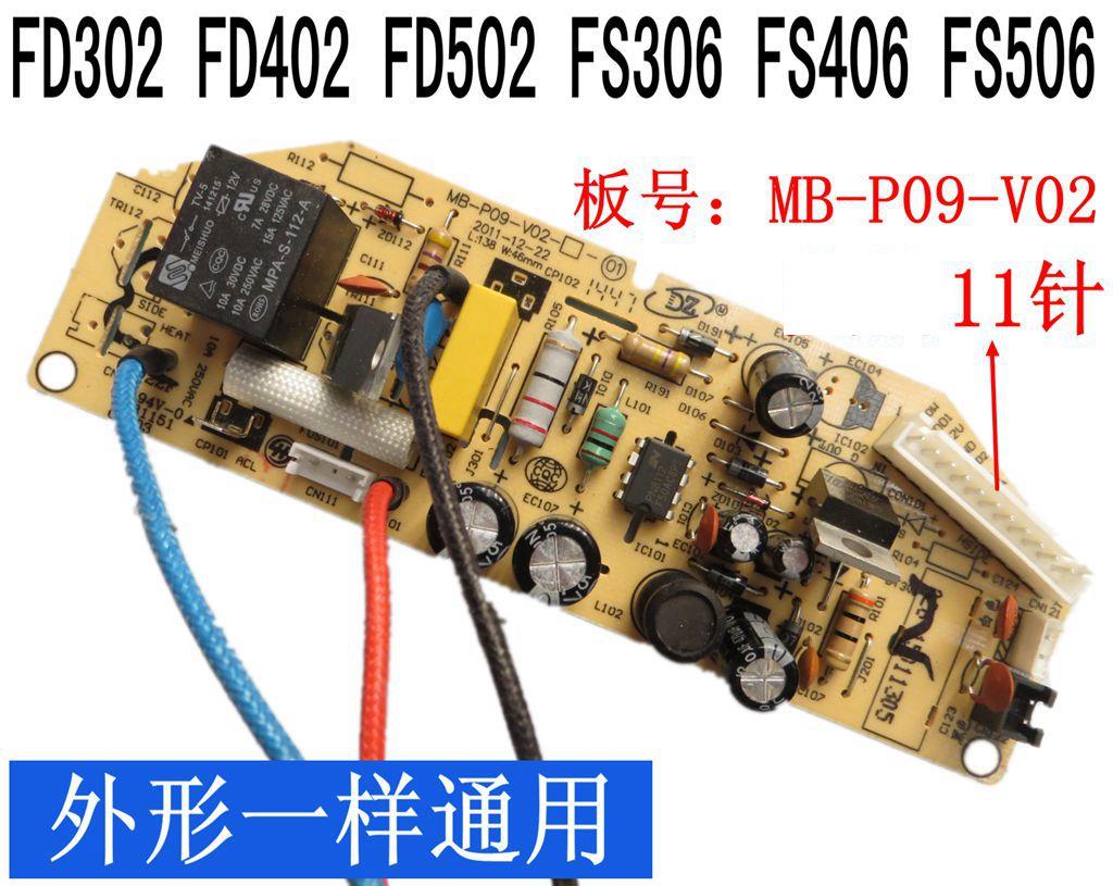 适用美的电饭煲电源板FD502FS406FD4018智能主板电脑板电路线配件