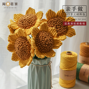 闲惠居家在家手工活制作向日葵仿真花朵编织diy材料包假花束自制