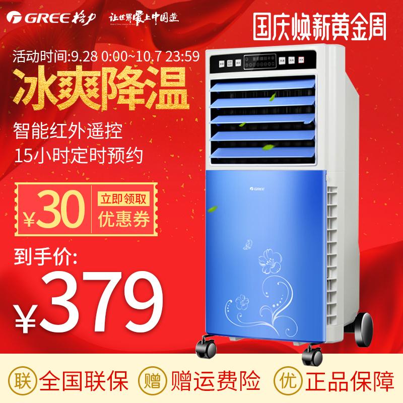 格力空调扇制冷冷风机家用单冷冷风扇摇控静音冷气扇移动水冷空调
