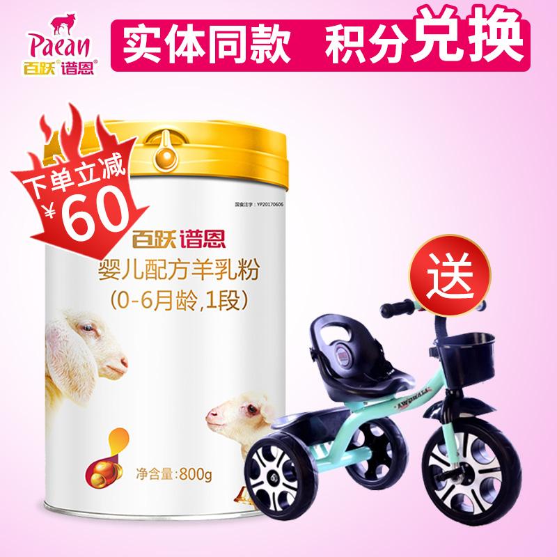 百跃谱恩婴幼儿羊奶粉1段OPO配方0-6个月新生儿绵羊奶粉800克