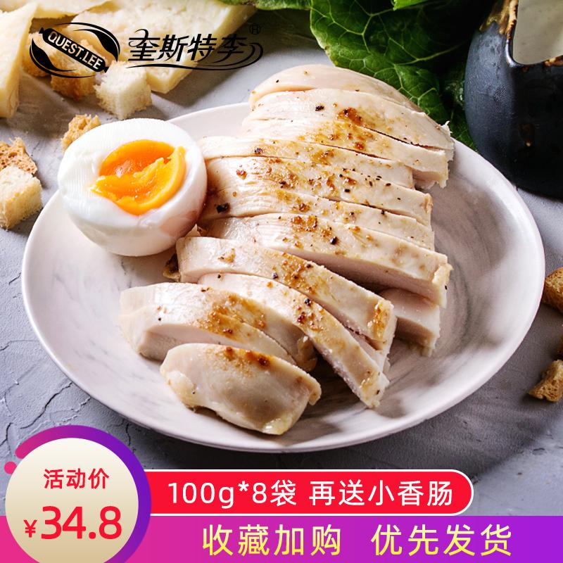 【鲜嫩鸡胸肉100g*8袋】即食轻食代餐低脂高蛋白增肌餐健身餐