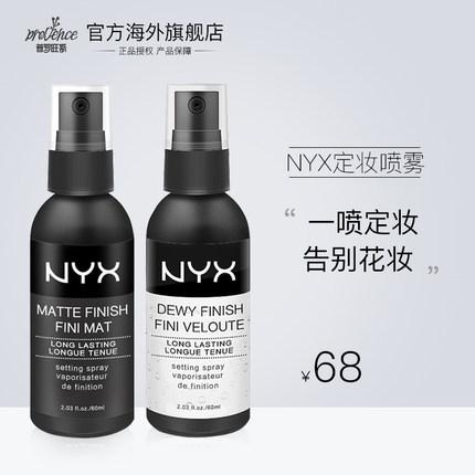 NYX定妆喷雾官网持久定妆补水保湿旗舰店官方正品控油不脱妆