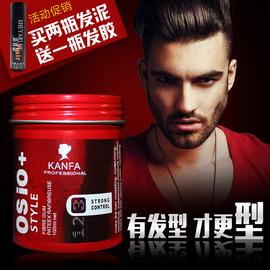 osis哑光发泥定型持久自然蓬松干性无味发胶发蜡亚光头发造型男士