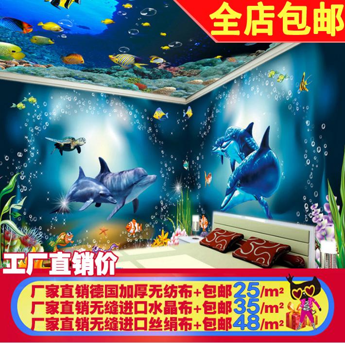 海底世界ktv背景墙纸3d立体海洋餐厅壁纸儿童主题婴儿游泳馆壁画
