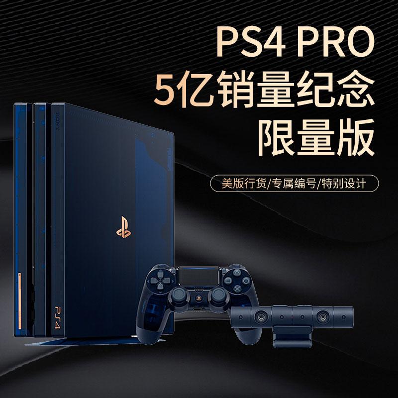 11月11日最新优惠正品海外北美PS4 PRO 5亿限定美版5亿销量纪念2TB容量原装未拆封
