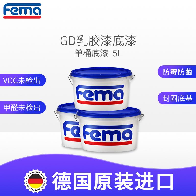 德国菲玛fema原装进口乳胶漆防霉滚刷室内环保白色底漆