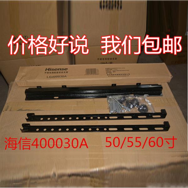 LG40030A海信�旒�1.5MM加厚通用���C支架M型018M型019LG016�旒�