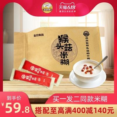 金日禾野猴头菇米糊稀早餐养胃成人营养速食懒人食品袋装冲饮早餐