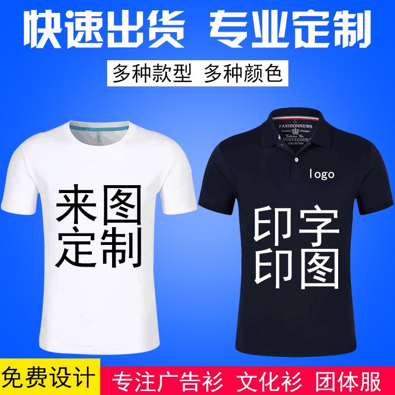 定制T恤企业广告文化POLO衫订做纯棉短袖工作班服装diy印字图logo