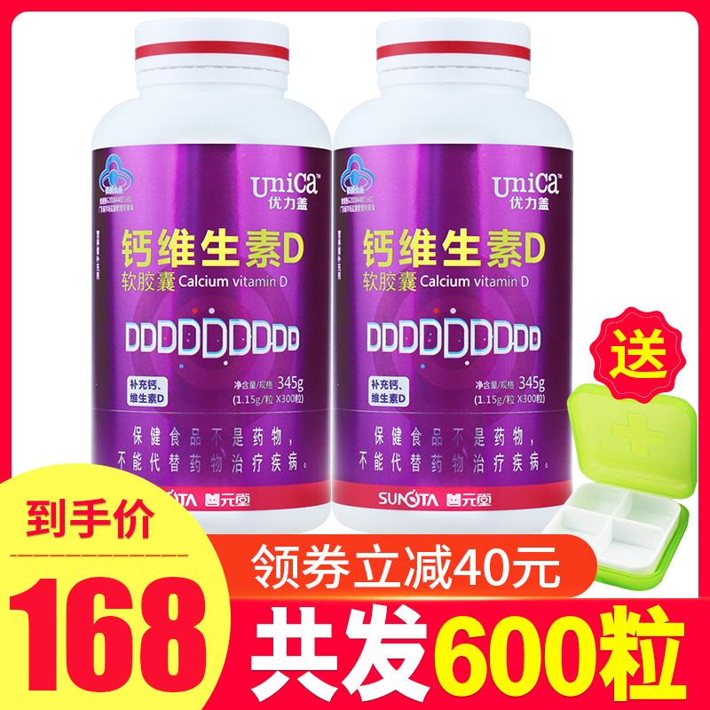 【共发600粒】善元堂钙加维生素D软胶囊300粒中老年成人钙片