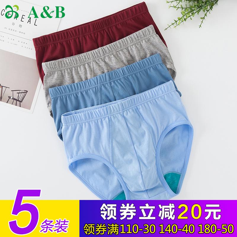5条装 AB内衣正品丝光纯棉抗菌保健裤男士高腰三角裤 ab内裤1922