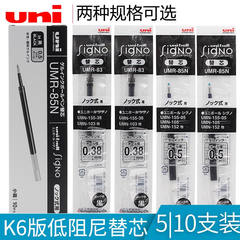 5/10支日本UNI三菱中性笔芯UMR-83/85N K6水笔芯适用于UMN-155黑