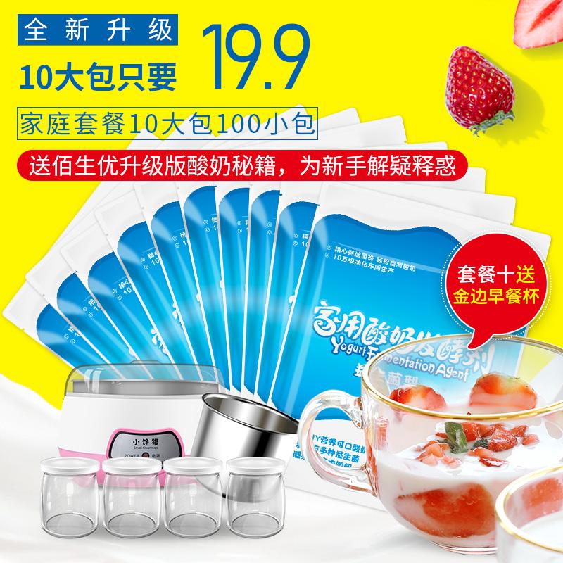 100包佰生優酸奶酵母發酵菌自制益生菌份乳酸菌家用發酵劑酸奶粉