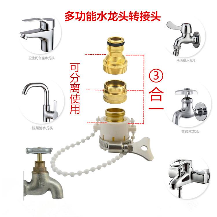 多功能水管接头快速接头洗车水枪软管洗衣机万用转换接头配件