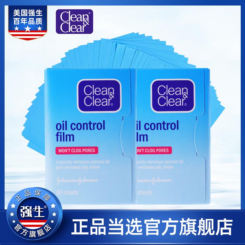 CLEAN&CLEAR/可伶可俐魔力吸油纸蓝膜60片控油面部补妆吸油面纸