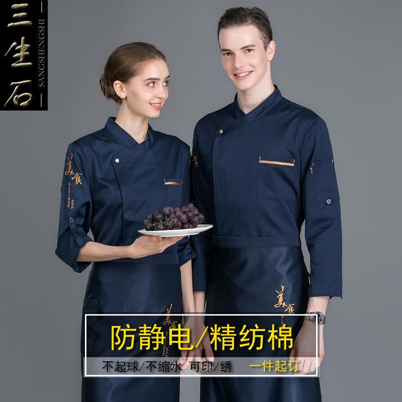 酒店西点师制服甜品蛋糕服烘焙烧烤师工装厨师工作服秋冬长袖烧烤