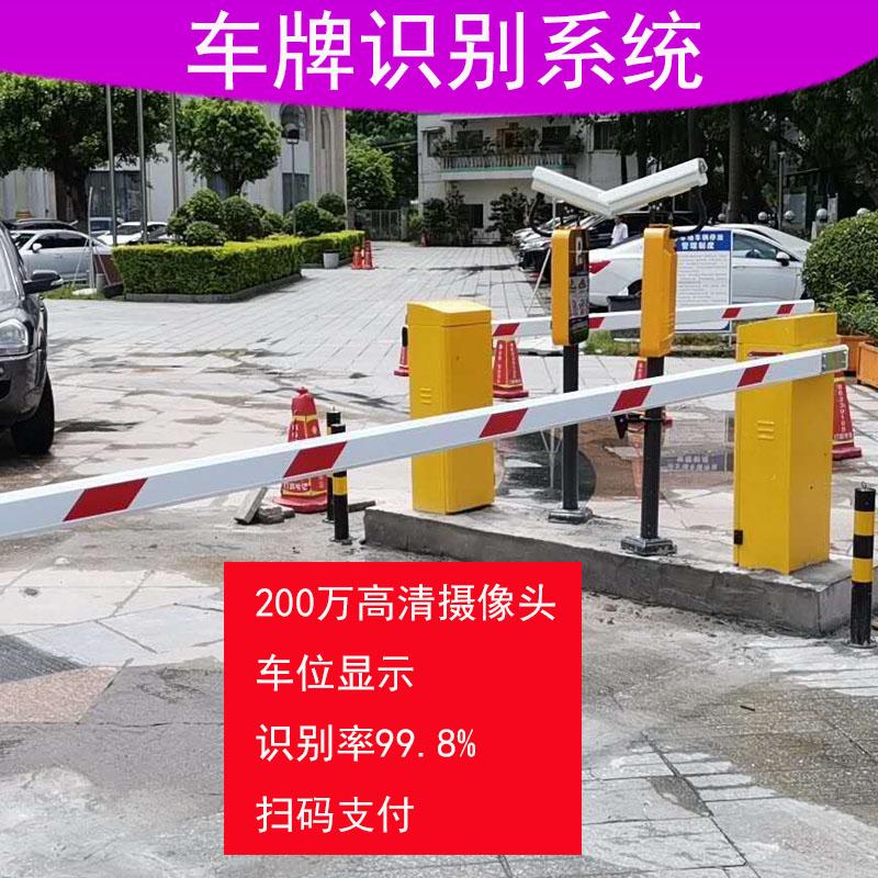 停车场车牌识别扫码门禁收费系统一体机小区大门自动升降杆起落杆