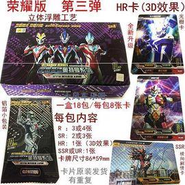 正版奥特曼卡片荣耀版第二弹UR满星SSR十星 HR卡3D稀有卡牌第三弹图片