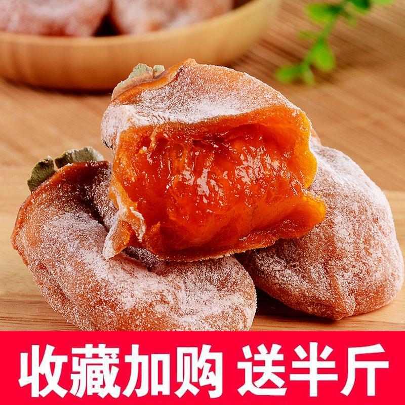 富平柿饼陕西特产农家自制柿子饼3斤包邮零食柿干吊霜降柿饼子