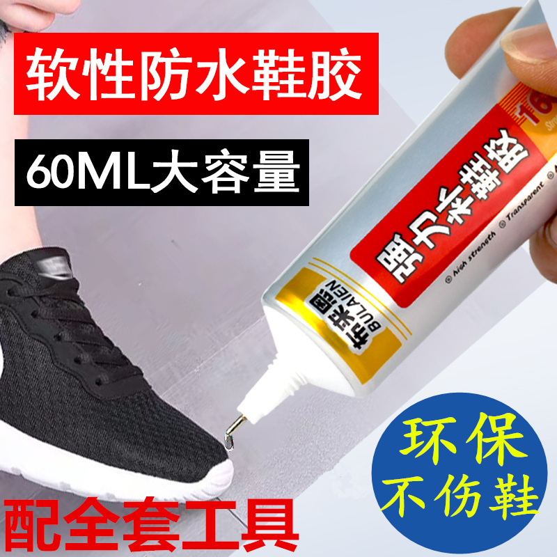 Special glue for mending shoes with shoe glue soft glue shoemaker waterproof universal shoe factory sneaker leather glue