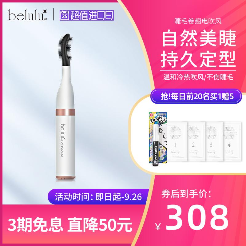 日本belulu 睫毛卷翘器电动睫毛夹持久定型充电式电热烫睫毛神器