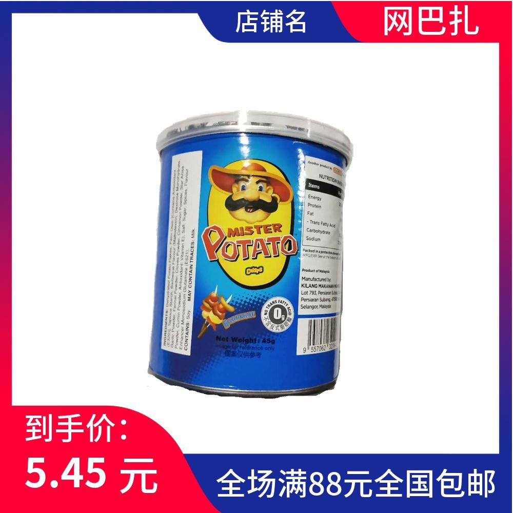 马来西亚进口休闲西式小吃MISTER先生牌烧烤味薯片 45g包装 促销