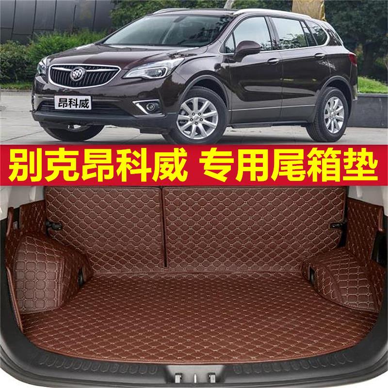 2021款别克昂科威Plus S专用全包围后备箱垫汽车尾箱垫防水行李垫