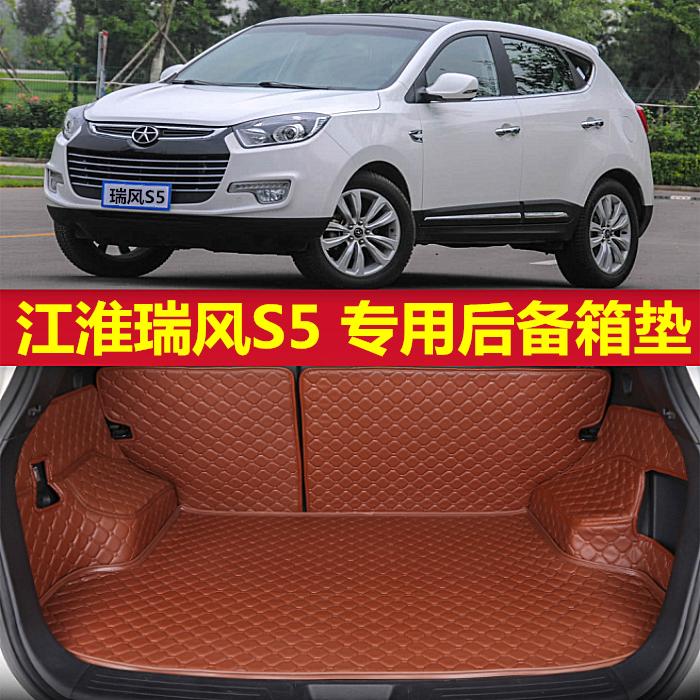 2013--2018款江淮瑞风S5专用全包围后备箱垫汽车尾箱垫防水行李垫