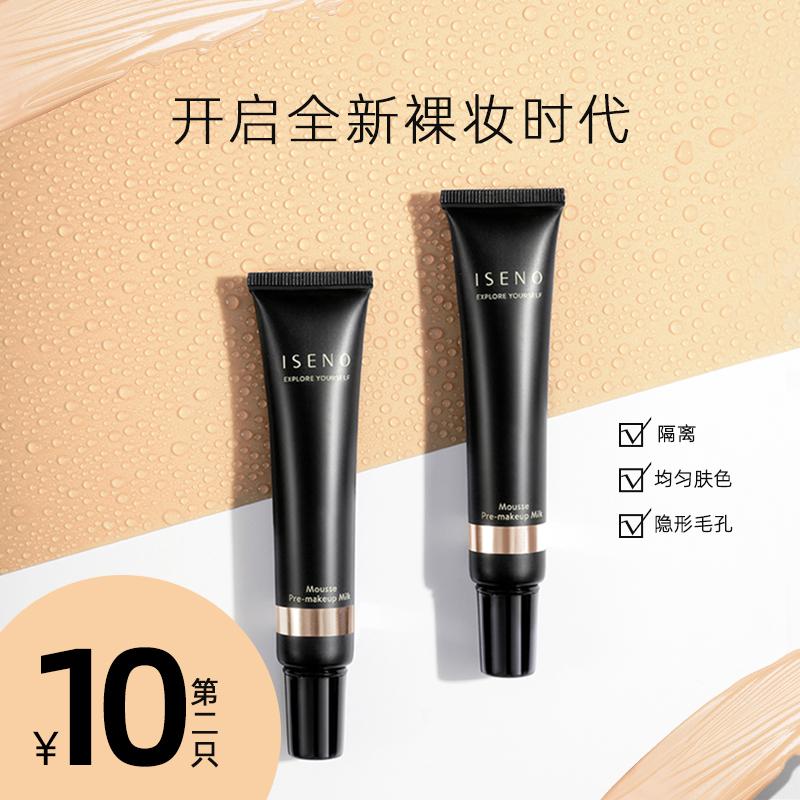 【第二件10元】伊丝诺柔焦慕斯妆前乳